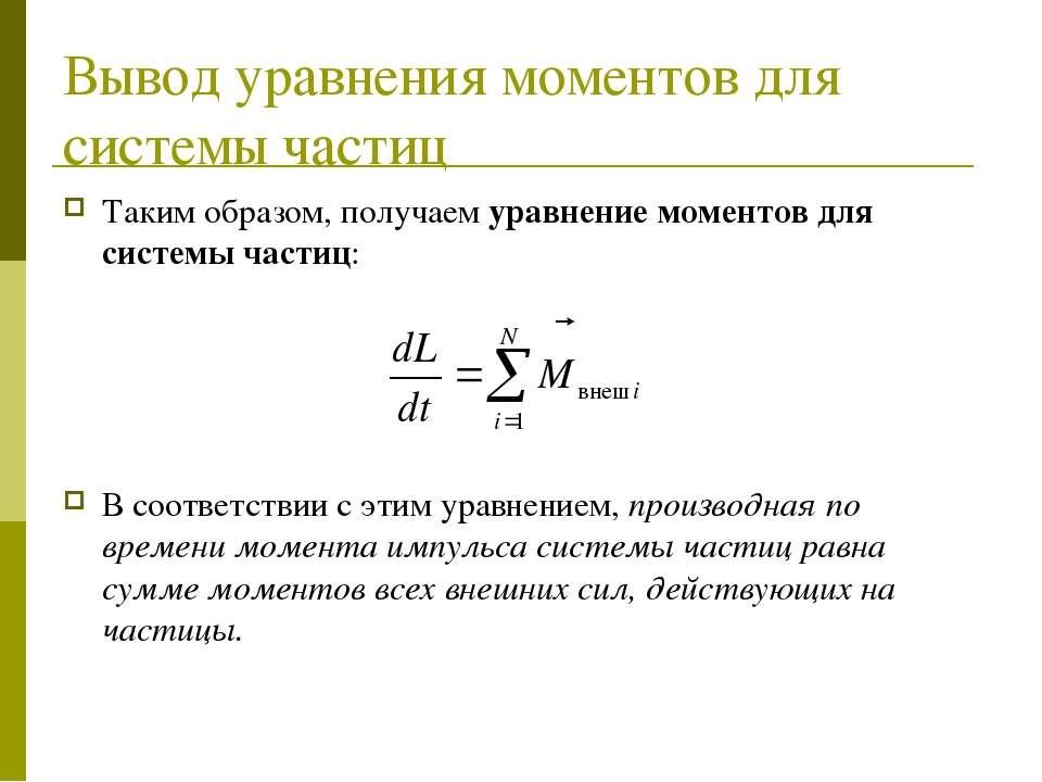 Вывод уравнения моментов для системы частиц Таким образом, получаем уравнение...