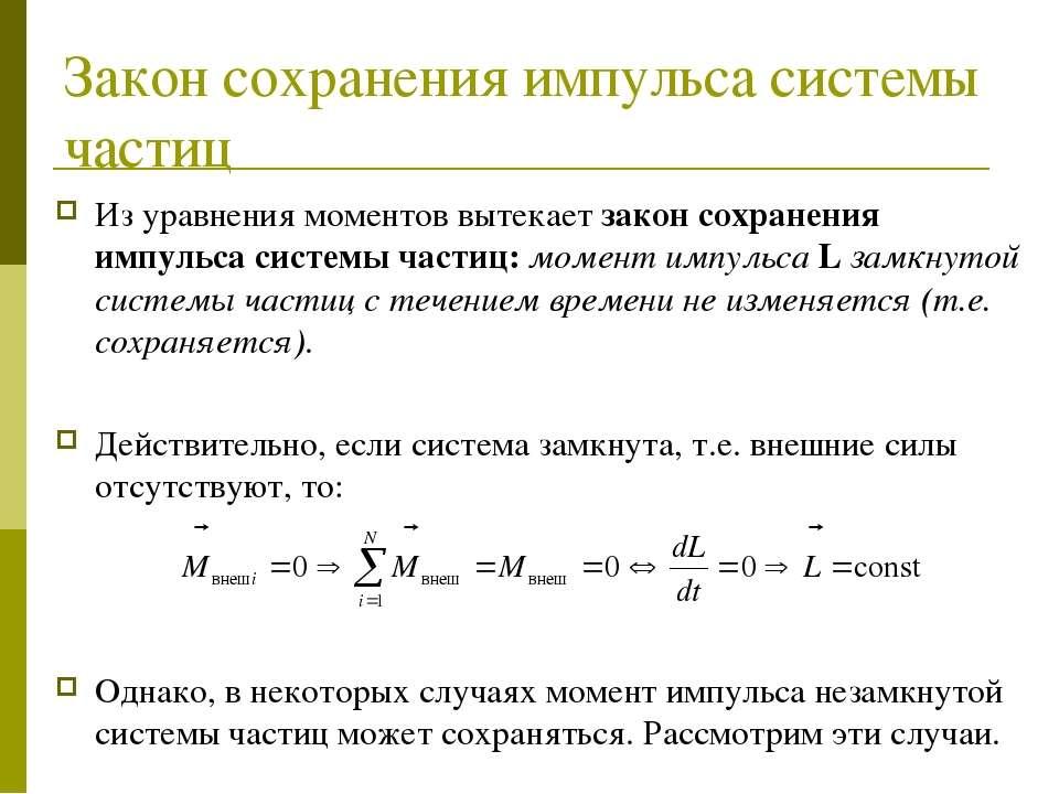 Закон сохранения импульса системы частиц Из уравнения моментов вытекает закон...
