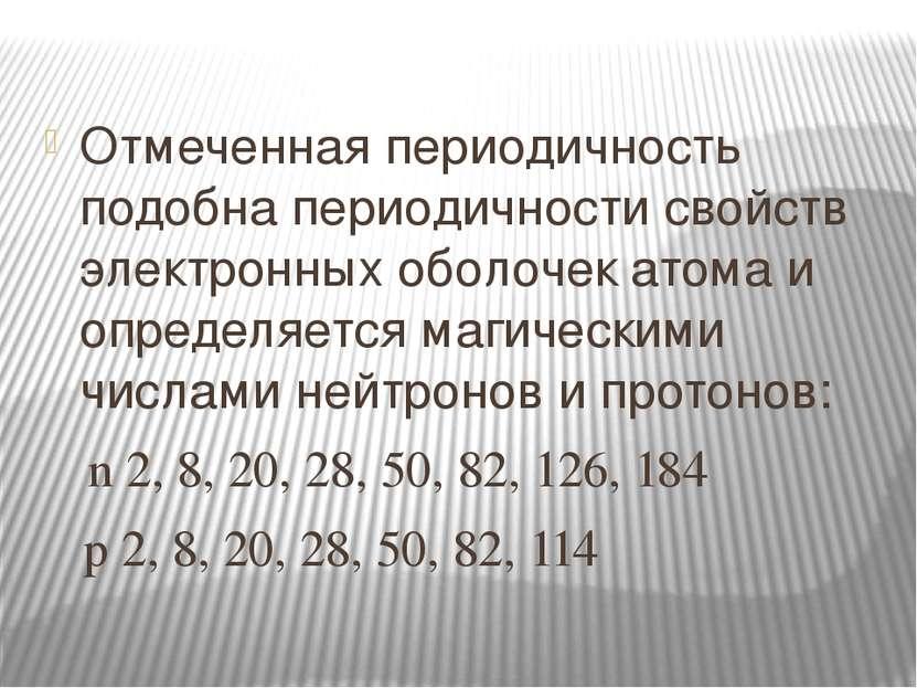 Отмеченная периодичность подобна периодичности свойств электронных оболочек а...