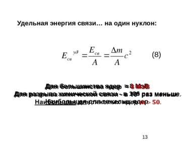 Удельная энергия связи… на один нуклон: (8)