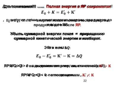 Порог ядерной реакции Эндотермические (с поглощением энергии) ЯР возможны при...