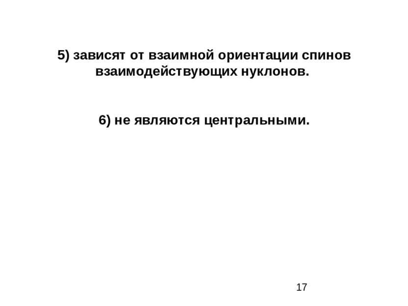 5) зависят от взаимной ориентации спинов взаимодействующих нуклонов. 6) не яв...