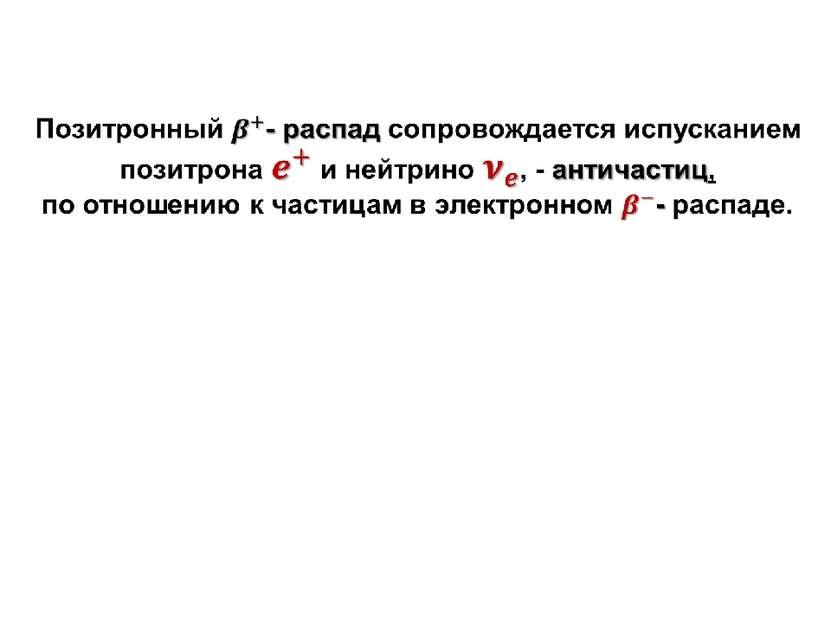 К-захват При захвате ядром электрона (с электронной К-оболочки) происходит пр...