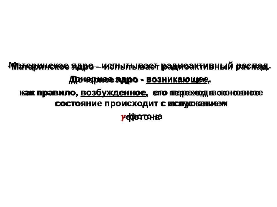 Основные типы радиоактивности Альфа-распад Например: