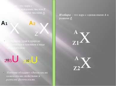 Изотопы - это ядра с одинаковым зарядовым числом Z и разными массовыми числам...
