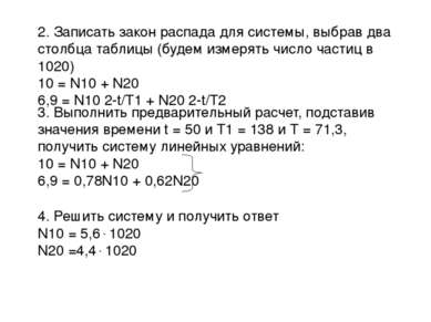 2. Записать закон распада для системы, выбрав два столбца таблицы (будем изме...