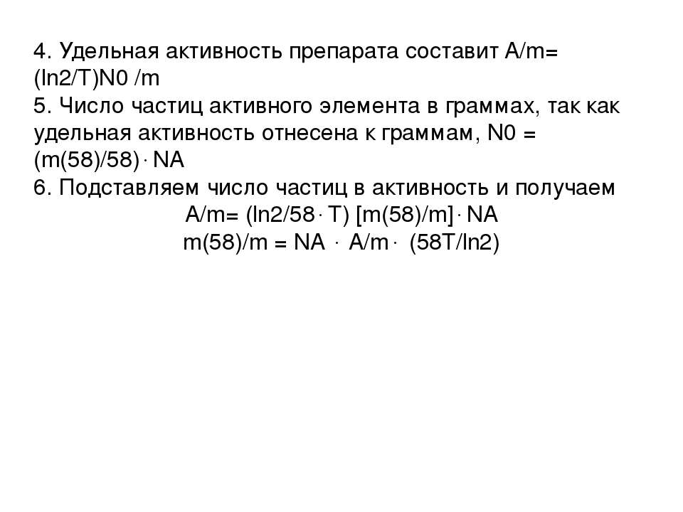4. Удельная активность препарата составит A/m= (ln2/T)N0 /m 5. Число частиц а...