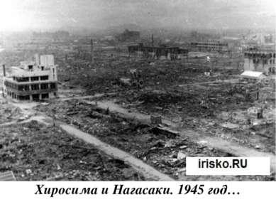 Хиросима и Нагасаки. 1945 год…