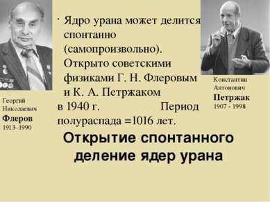 Георгий Николаевич Флеров 1913–1990 Константин Антонович Петржак 1907 - 1998 ...