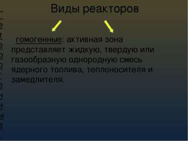 Виды реакторов гомогенные: активная зона представляет жидкую, твердую или газ...