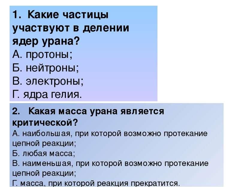 1. Какие частицы участвуют в делении ядер урана? А. протоны; Б. нейтроны; В. ...