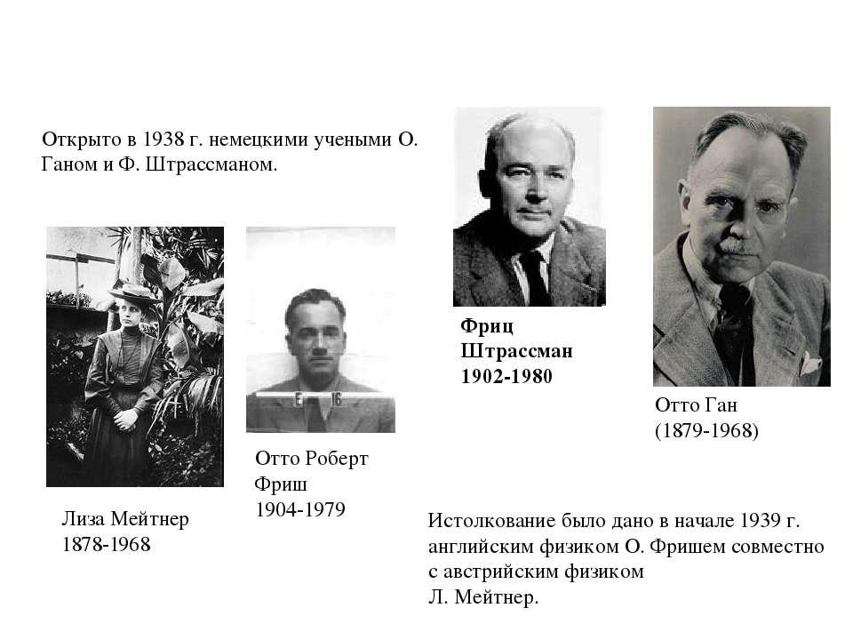 Отто Ган (1879-1968) Фриц Штрассман 1902-1980 Отто Роберт Фриш 1904-1979 Лиза...