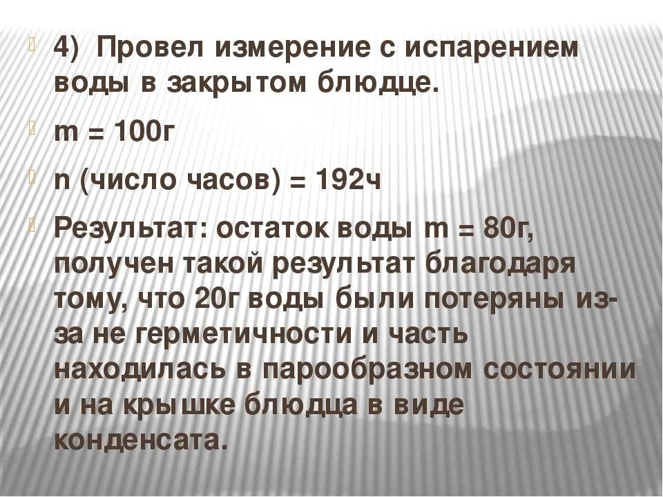 4) Провел измерение с испарением воды в закрытом блюдце. m = 100г n (число ча...