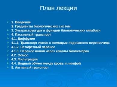 План лекции 1. Введение 2. Градиенты биологических систем 3. Ультраструктура ...