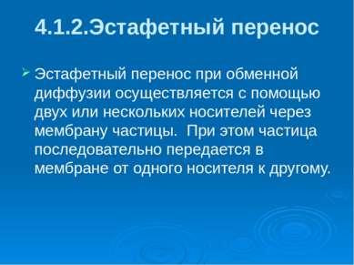 4.1.2.Эстафетный перенос Эстафетный перенос при обменной диффузии осуществляе...