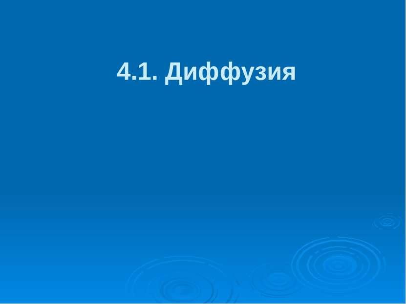 4.1. Диффузия