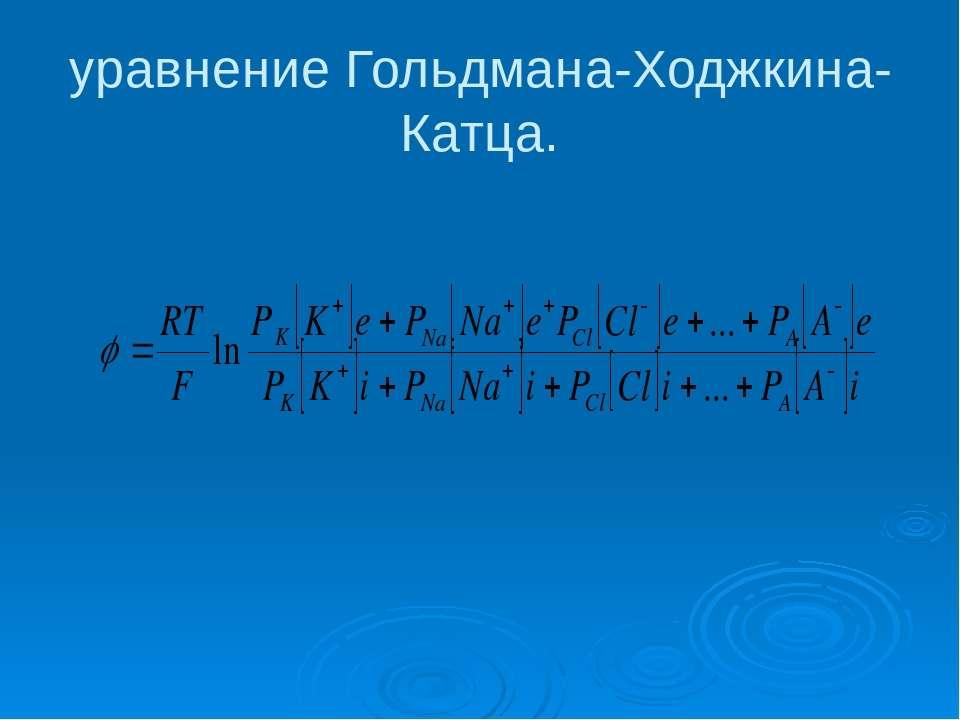 уравнение Гольдмана-Ходжкина-Катца.