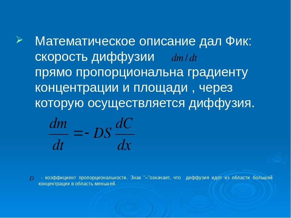 Математическое описание дал Фик: скорость диффузии прямо пропорциональна град...