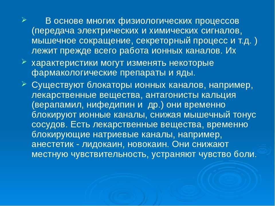 В основе многих физиологических процессов (передача электрических и химически...