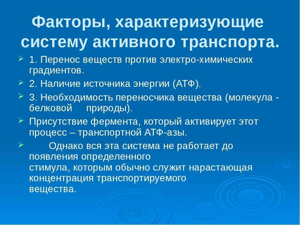 Факторы, характеризующие систему активного транспорта. 1. Перенос веществ про...