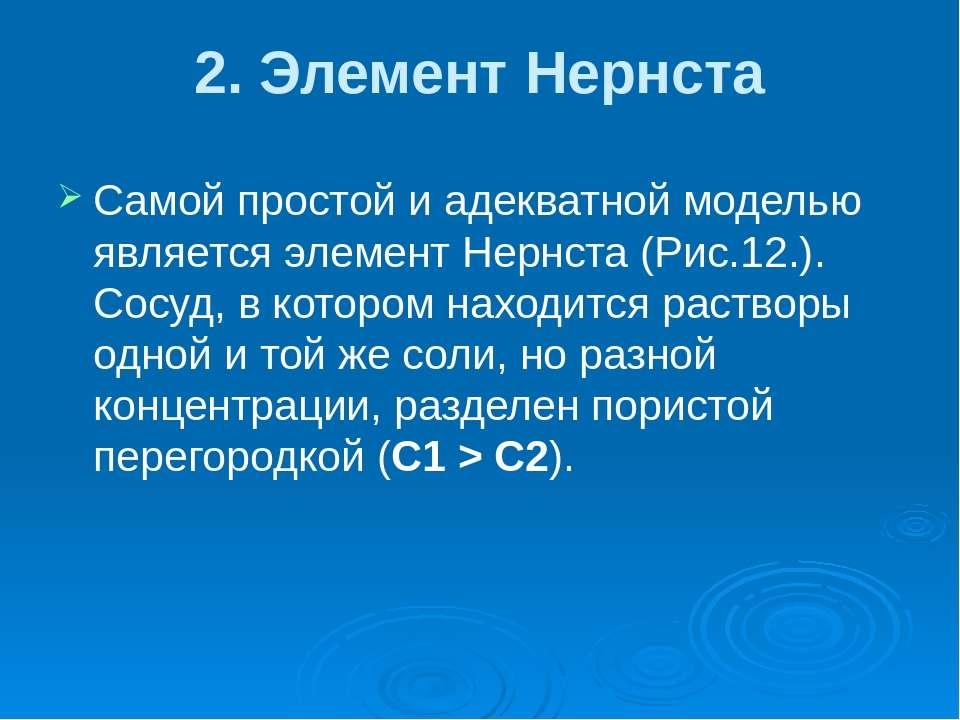 2. Элемент Нернста Самой простой и адекватной моделью является элемент Нернст...