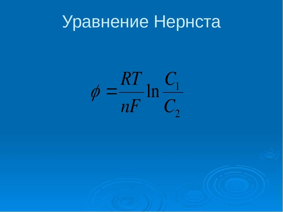 Уравнение Нернста
