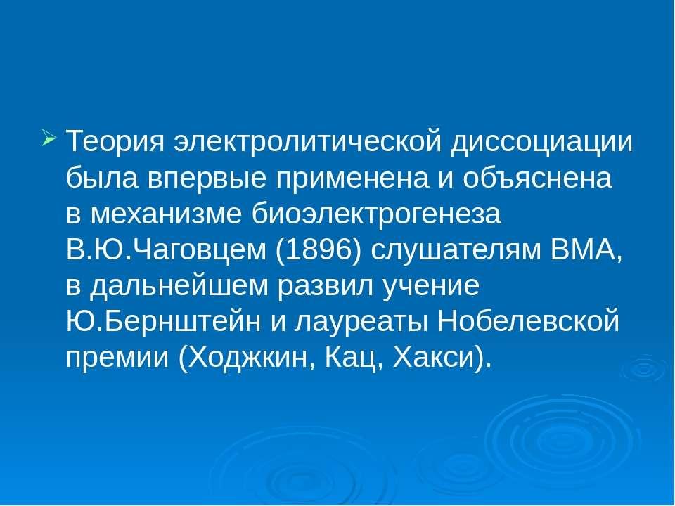 Теория электролитической диссоциации была впервые применена и объяснена в мех...