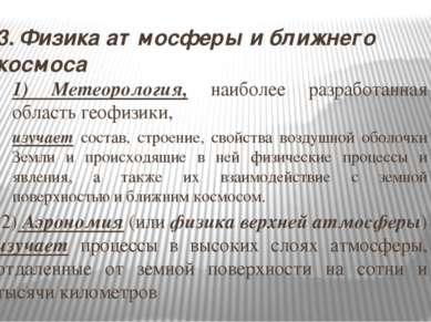 3. Физика атмосферы и ближнего космоса 1) Метеорология, наиболее разработанна...