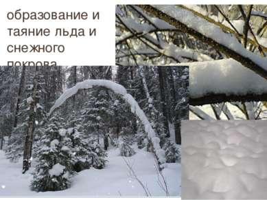 образование и таяние льда и снежного покрова