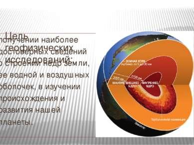 Цель геофизических исследований: получении наиболее достоверных сведений о ст...
