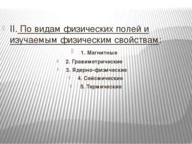 II. По видам физических полей и изучаемым физическим свойствам: 1. Магнитные ...