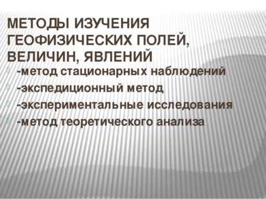 МЕТОДЫ ИЗУЧЕНИЯ ГЕОФИЗИЧЕСКИХ ПОЛЕЙ, ВЕЛИЧИН, ЯВЛЕНИЙ -метод стационарных наб...