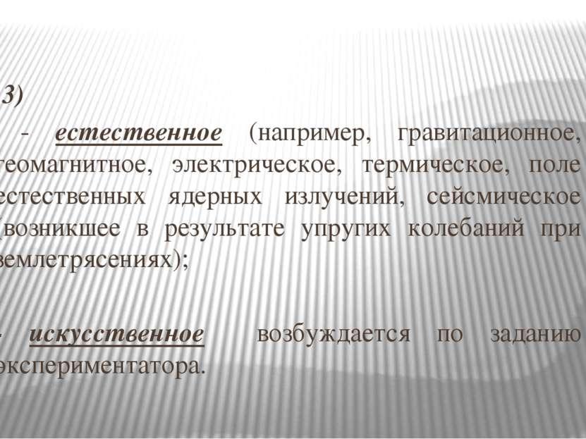 3) - естественное (например, гравитационное, геомагнитное, электрическое, тер...