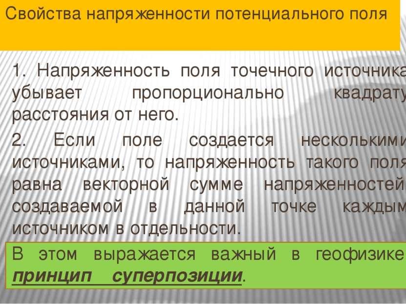 Свойства напряженности потенциального поля 1. Напряженность поля точечного ис...