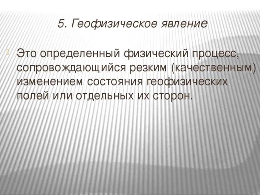 5. Геофизическое явление Это определенный физический процесс, сопровождающийс...