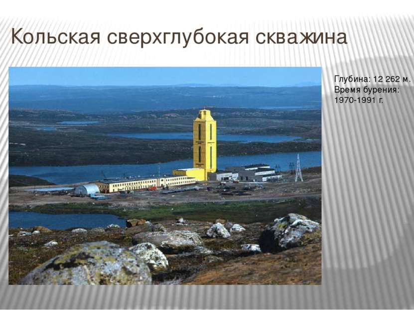 Кольская сверхглубокая скважина Глубина: 12 262 м. Время бурения: 1970-1991 г.