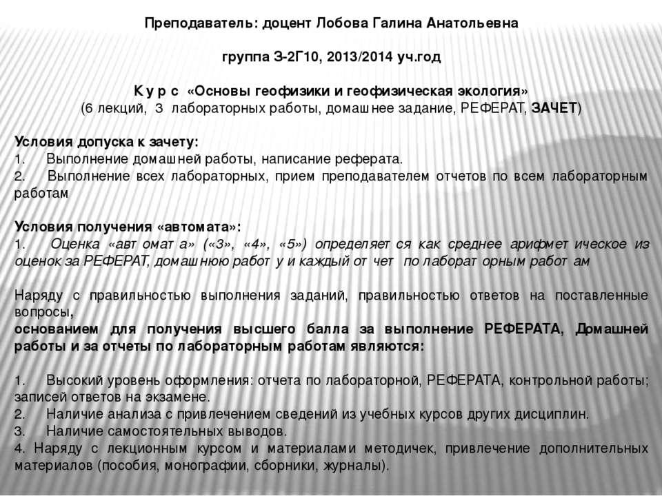Преподаватель: доцент Лобова Галина Анатольевна  группа З-2Г10, 2013/2014 уч...