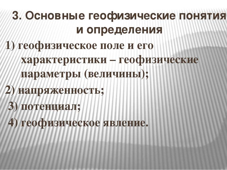 3. Основные геофизические понятия и определения 1) геофизическое поле и его х...