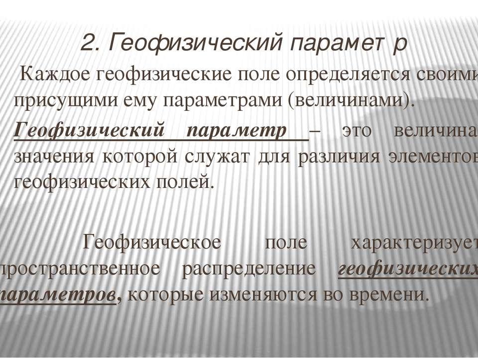 2. Геофизический параметр Каждое геофизические поле определяется своими прису...