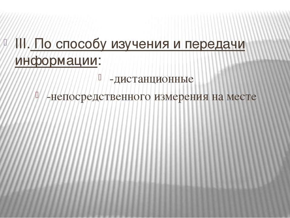 III. По способу изучения и передачи информации: -дистанционные -непосредствен...