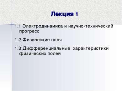 Лекция 1 1.1 Электродинамика и научно-технический прогресс 1.2 Физические пол...