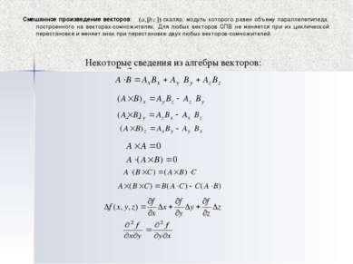 Смешанное произведение векторов: - скаляр, модуль которого равен объему парал...