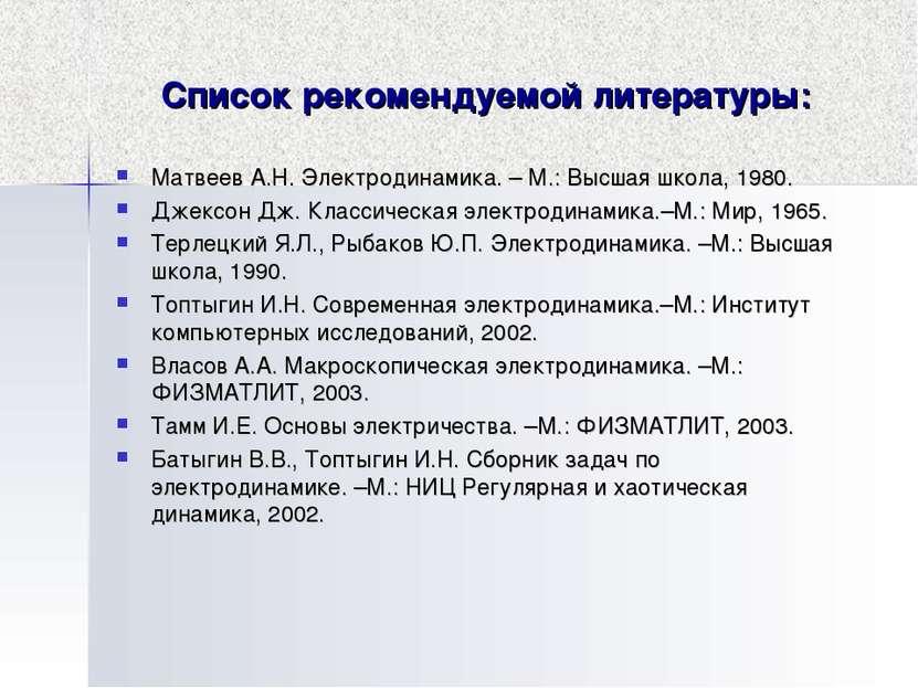 Список рекомендуемой литературы: Матвеев А.Н. Электродинамика. – М.: Высшая ш...