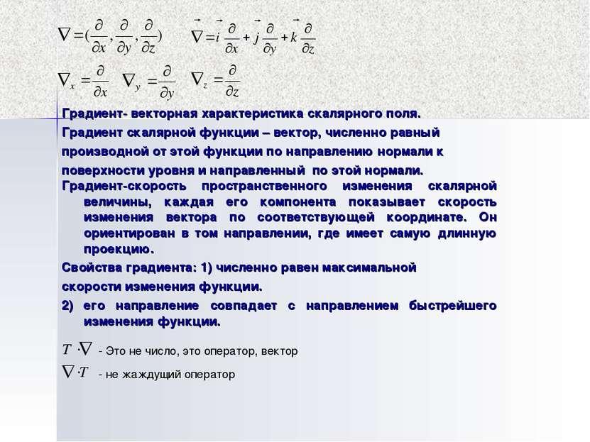 - Это не число, это оператор, вектор - не жаждущий оператор Градиент- векторн...