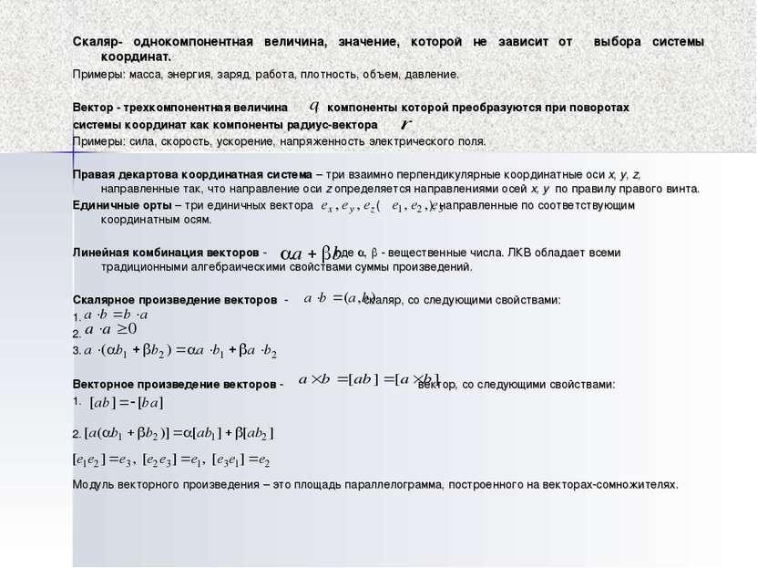 Скаляр- однокомпонентная величина, значение, которой не зависит от выбора сис...