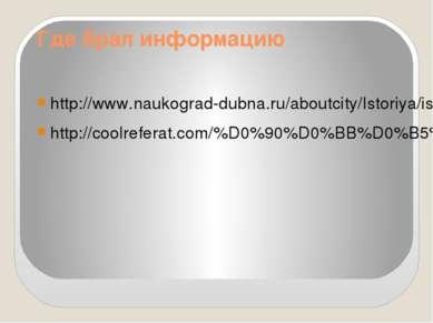 Где брал информацию http://www.naukograd-dubna.ru/aboutcity/Istoriya/istoriya...