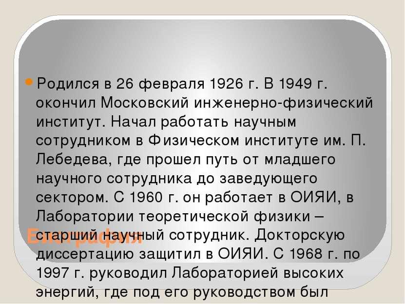 Биография Родился в 26 февраля 1926 г. В 1949 г. окончил Московский инженерно...
