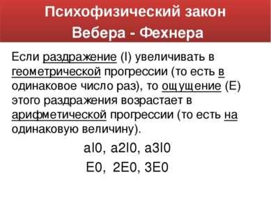 Психофизический закон Вебера - Фехнера Если раздражение (I) увеличивать в гео...