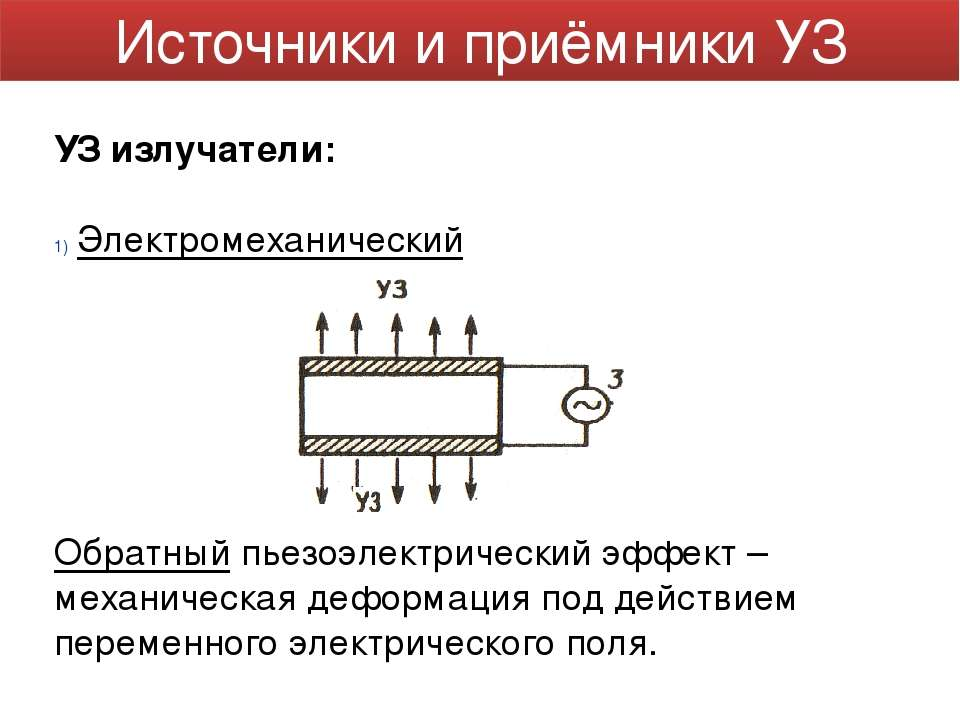 Источники и приёмники УЗ УЗ излучатели: Электромеханический Обратный пьезоэле...
