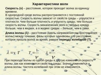 Скорость (v) – расстояние, которое проходит волна за единицу времени. В однор...